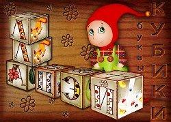 алфавит, кубики, учимся, читать, буквы