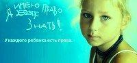 Права детей в Украине