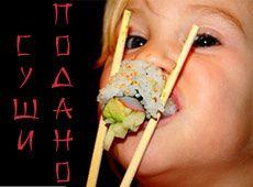 Полезны ли суши детям